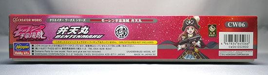 1-1300-CW06-モーレツ宇宙海賊-弁天丸が来た3.jpg
