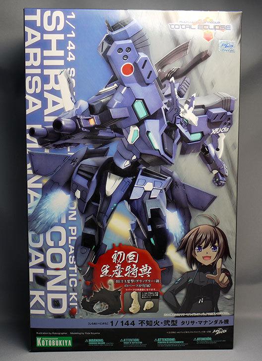 1-144-不知火・弐型-タリサ・マナンダル機が届いた4-1.jpg