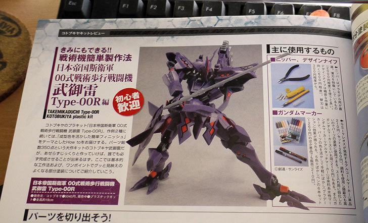 1-144-武御雷-Type-00R制作2-7-4.jpg