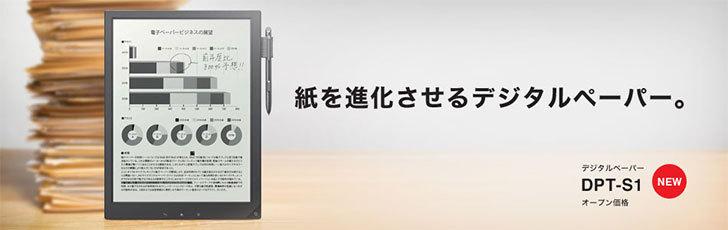 13.3型の業務向け電子ペーパー端末「DPT-S1」が発売される.jpg