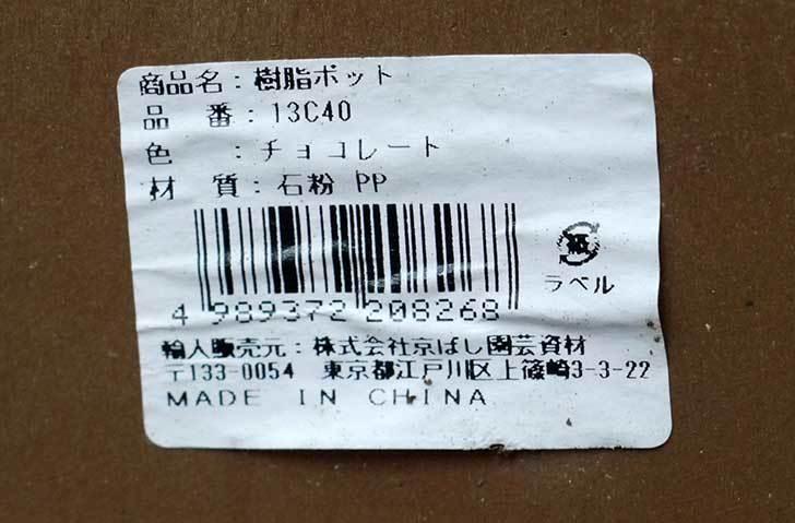 13号サイズの樹脂ポッド-13C40がホームズで660円だったので買って来た7.jpg