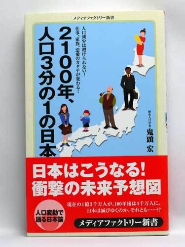 2100年、人口3分の1の日本.jpg