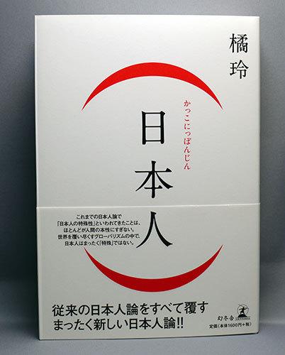 (日本人)-橘-玲.jpg