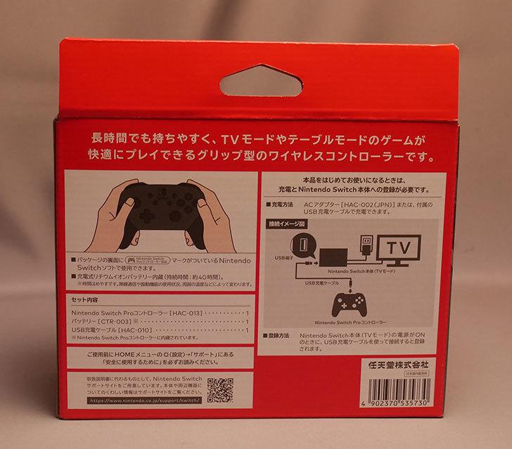 2代目のNintendo Switch Proコントローラーを買った004.jpg