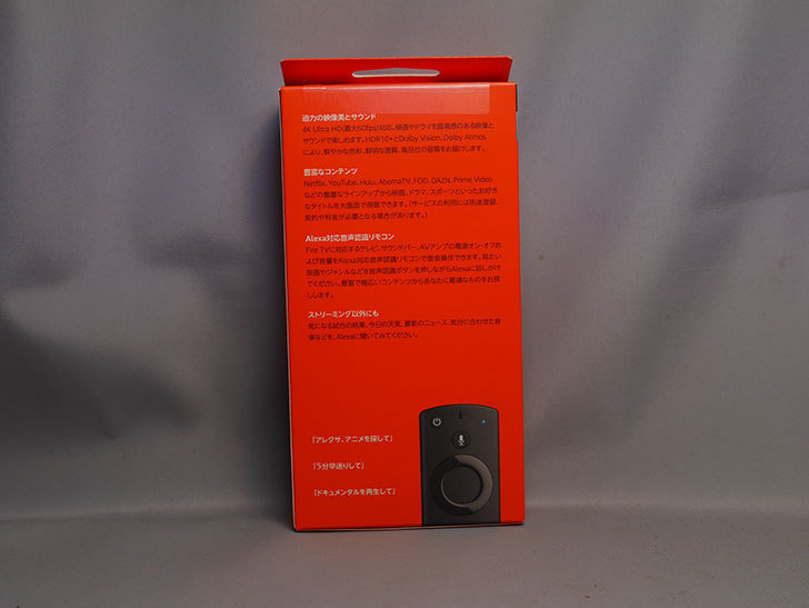 2個目のFire TV Stick 4Kを「ブラックフライデー&サイバーマンデー」で買った。2020年-002.jpg