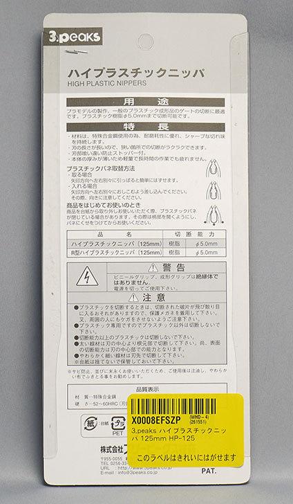 3.peaks-ハイプラスチックニッパ-125mm-HP-125買った3.jpg