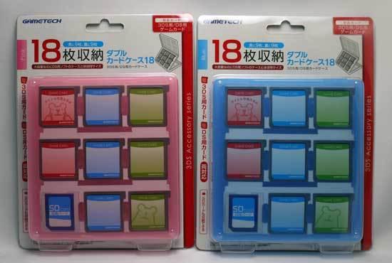 3DSカード用ケース-ピンクとブルー.jpg