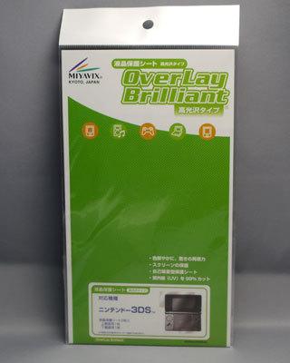 3DSに液晶保護フィルムを貼2.jpg