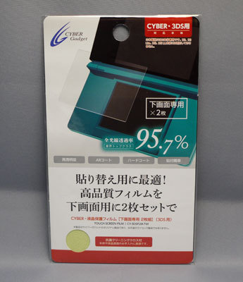 3DSに液晶保護フィルムを貼3.jpg
