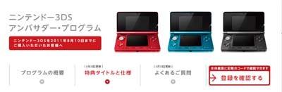 3DSアンバサダー・プログラム.jpg