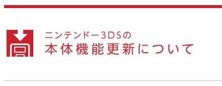 3DS本体更新1.jpg