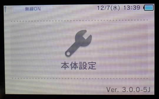3DS本体更新2.jpg