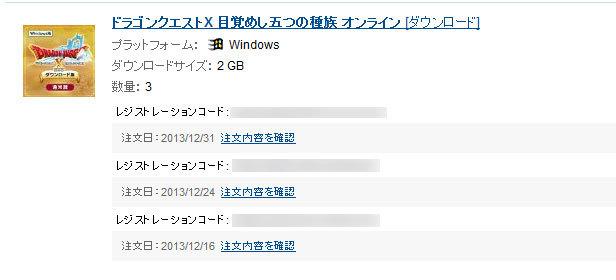 3個目のドラゴンクエストX-目覚めし五つの種族-オンライン-PCのダウンロード版を買った1.jpg