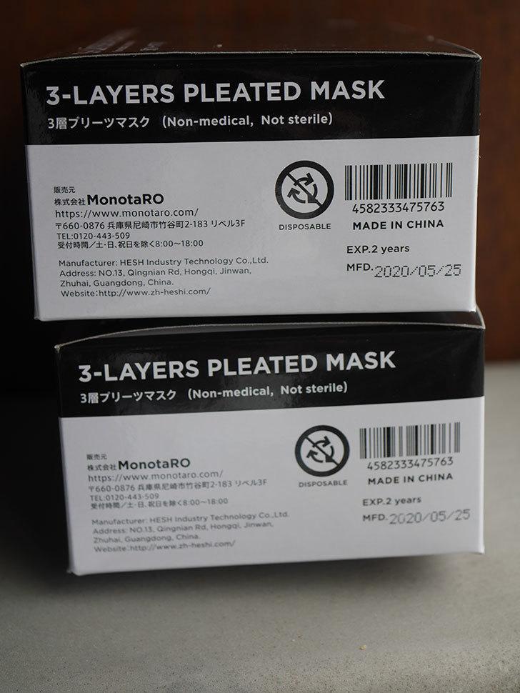 3層プリーツマスク ブルー 30枚入を2個モノタロウで買った。2020年-002.jpg