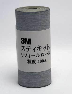 3M-スティキットリフィールロール-400A-1.jpg
