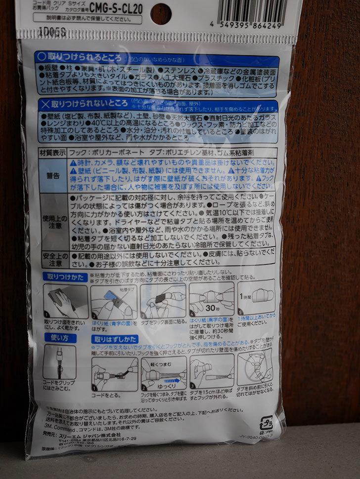3M コマンド フック  両面テープ コード用 クリア Sサイズ 20個 CMG-S-CL20を買った-002.jpg