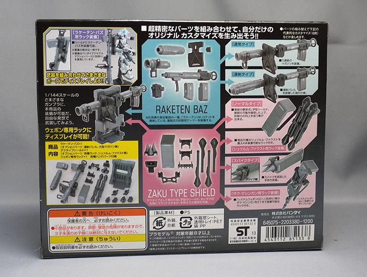 4個目のビルダーズパーツ-1-144-システムウェポン-006を買った4-2.jpg