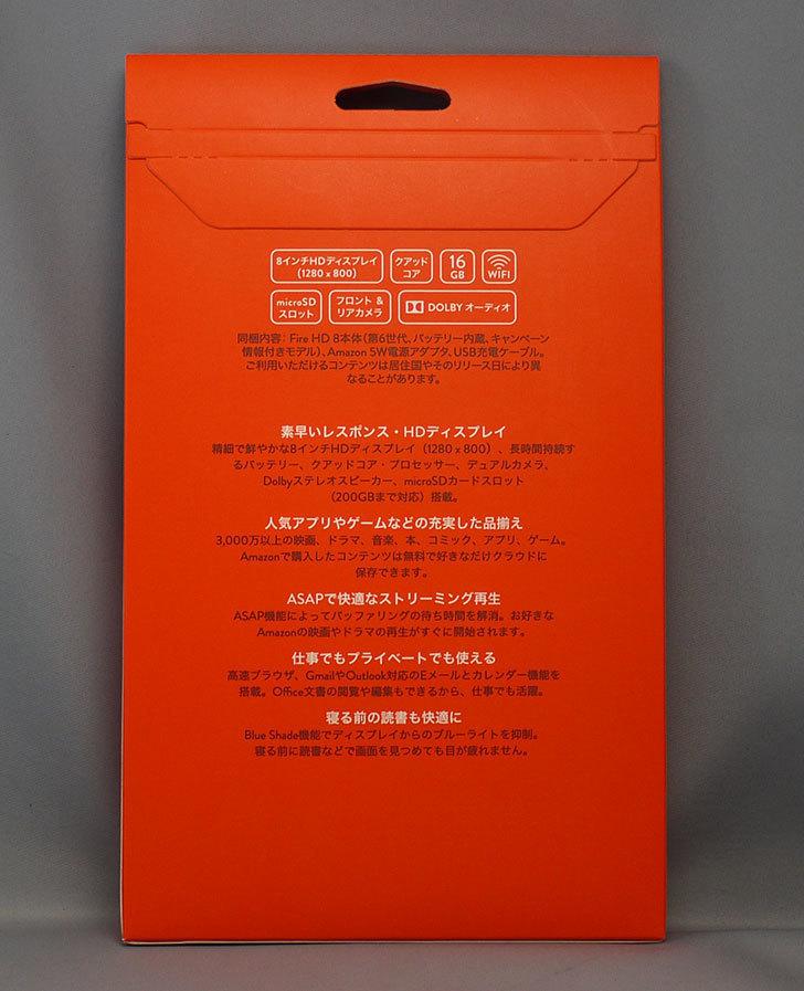 8,980円で買ったFire-HD-8-タブレット-16GB、ブラックが来た2.jpg