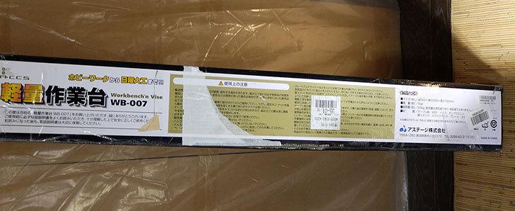 ACCS-軽量作業台-WB-007がamazonアウトレットにあったので買った2.jpg