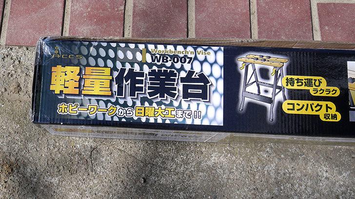 ACCS-軽量作業台-WB-007をケイヨーデーツーで買って来た2.jpg