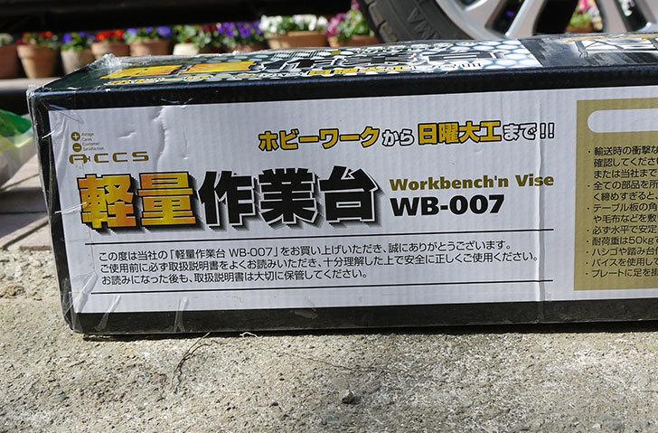 ACCS-軽量作業台-WB-007をケイヨーデーツーで買って来た3.jpg