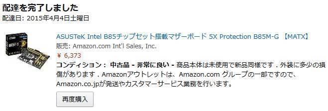 ASUSTeK-B85M-Gが届いた3.jpg