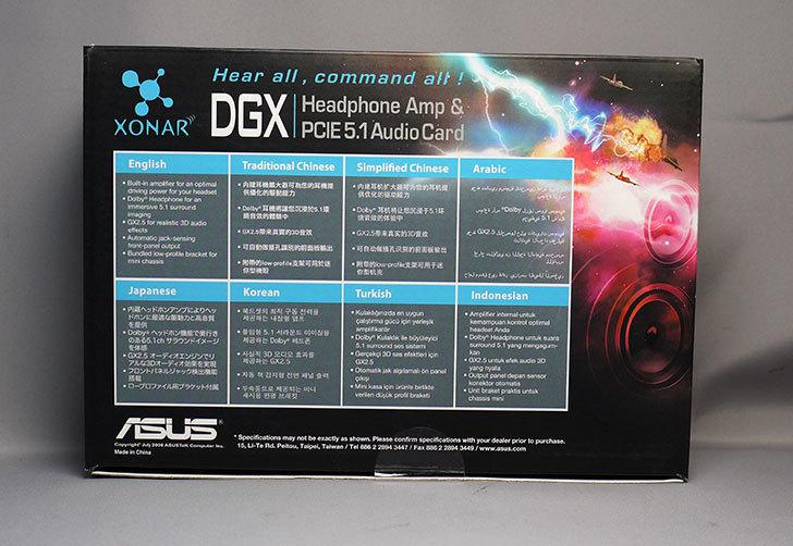 ASUSTek-XONAR-DGXを買った3.jpg