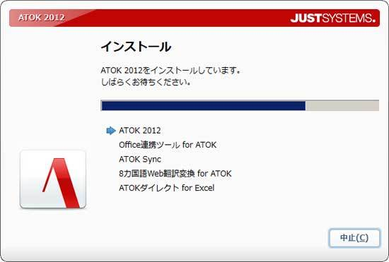 ATOK-2012-for-Windows-[プレミアム].jpg