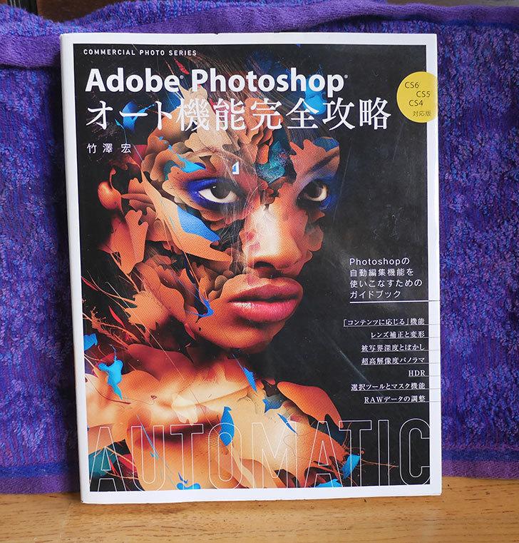 Adobe-Photoshop-オート機能完全攻略-CS6対応版を買った1.jpg