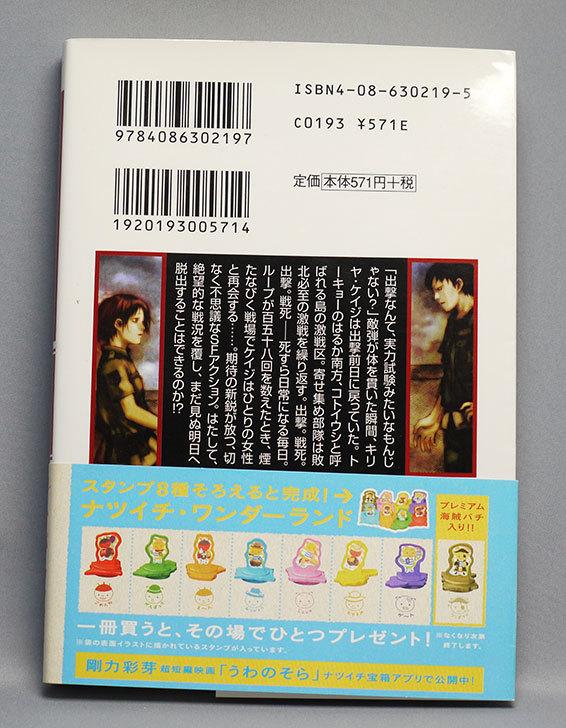 All-You-Need-Is-Kill-桜坂-洋-(著)を買った2.jpg