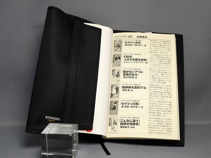 Amazon.co.jp限定-オリジナルブックカバー-新書サイズ-Dance-Around-ブラックを買った6.jpg