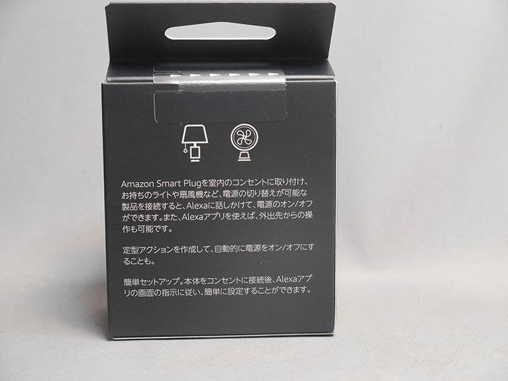 Amazon純正 スマートプラグ (Works with Alexa認定) が500円だったので買った-002.jpg