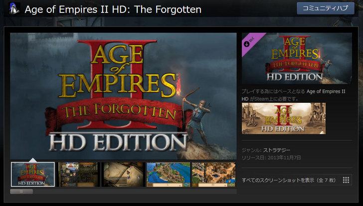 """AoE2の新拡張""""The-Forgotten""""がSteamでリリース1.jpg"""