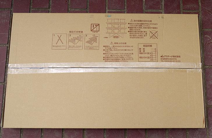 Astage-フラワースタンド-ナイス900-ブラウンを買った3.jpg