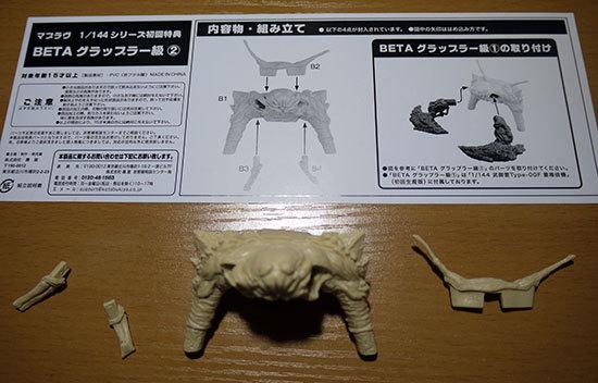 BETA-要撃(グラップラー)級を作った5.jpg