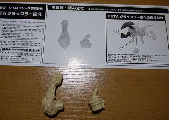 BETA-要撃(グラップラー)級を作った9.jpg