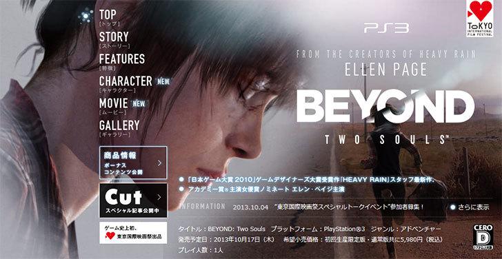 BEYOND-Two-Soulsが気になり出す1.jpg