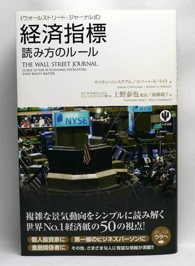 ウォールストリート・ジャーナル式.jpg