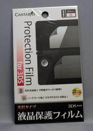 CANTABiLE 3DS用 液晶保護フィルムとPSP用クラリティーフィルム 2.jpg