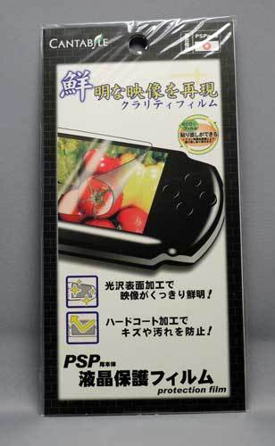 CANTABiLE 3DS用 液晶保護フィルムとPSP用クラリティーフィルム 3.jpg