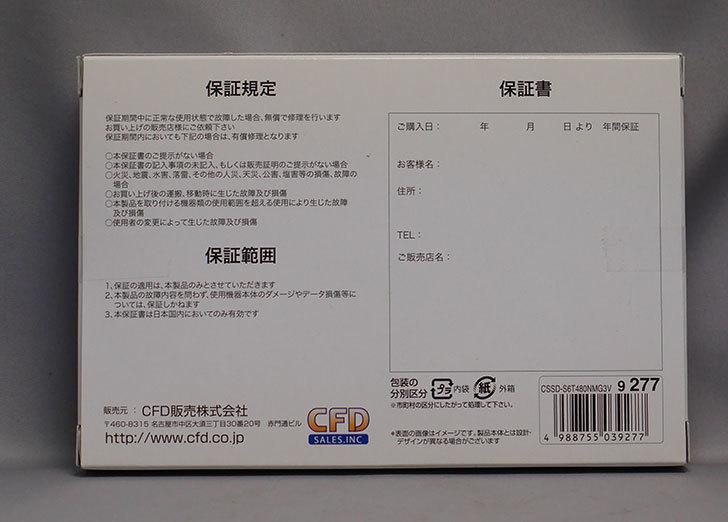 CFD-CSSD-S6T480NMG3V-480GBを買った2.jpg