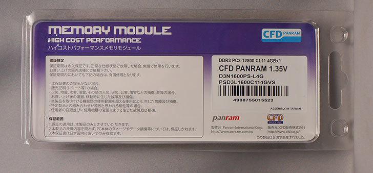CFD-D3N1600PS-L4G-PCL-12800(DDR3L-1600)-4GBを買った2.jpg