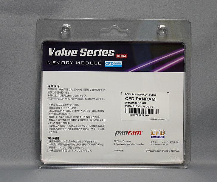 CFD-Panram-DDR4-PC4-17000-CL15-8GB-2枚-W4U2133PS-8Gを買った2.jpg