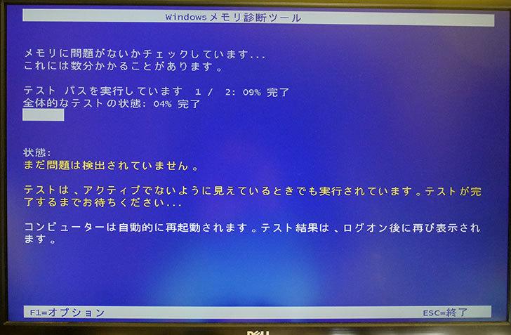 CFD-W3U1600HQ-4G-DDR3-PC3-12800-CL9-4GB-x-2枚セットを取り付けた2.jpg