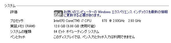 CFD-W3U1600HQ-4G-DDR3-PC3-12800-CL9-4GB-x-2枚セットを取り付けた5.jpg