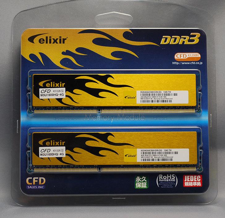 CFD-W3U1600HQ-4G-DDR3-PC3-12800-CL9-4GB-x-2枚セットを買った1.jpg