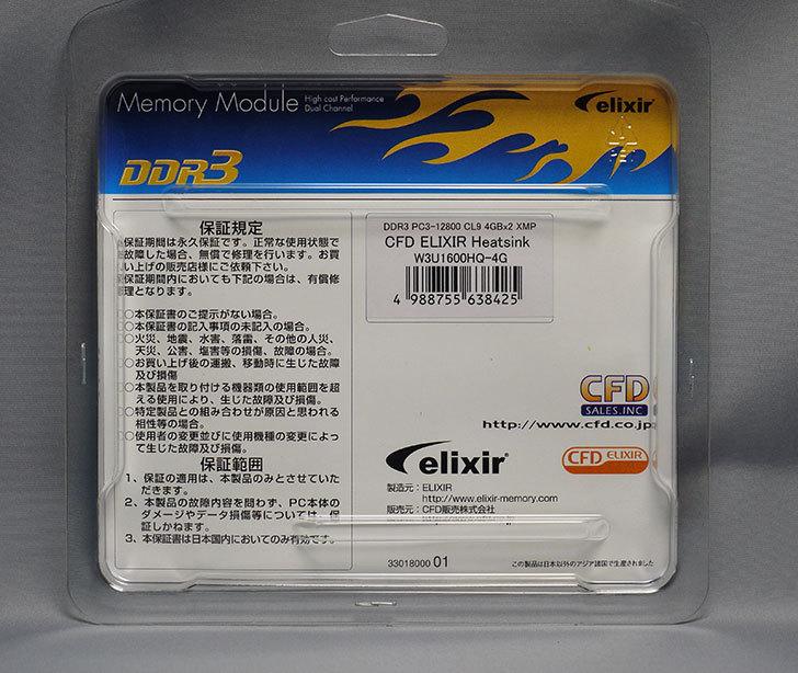 CFD-W3U1600HQ-4G-DDR3-PC3-12800-CL9-4GB-x-2枚セットを買った2.jpg