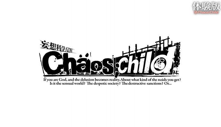 CHAOS-CHILD-体験版を落としてみた2.jpg