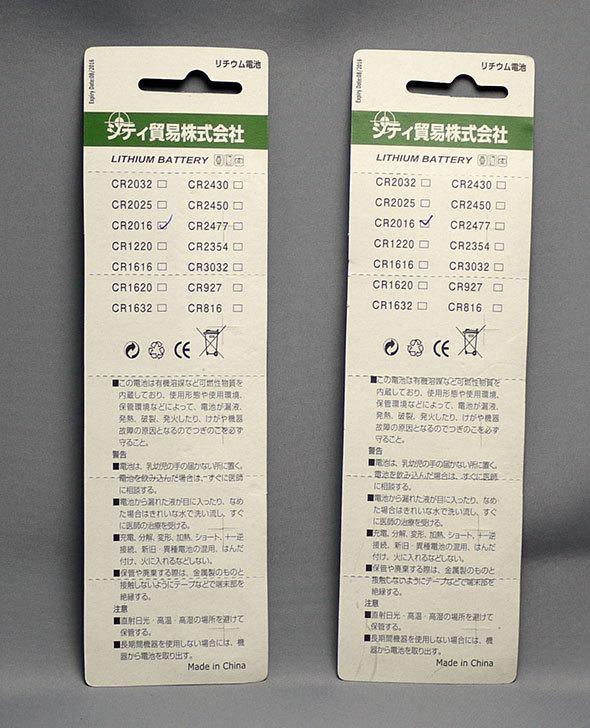 CR2016-リチウム電池(10個パック)を買った2.jpg