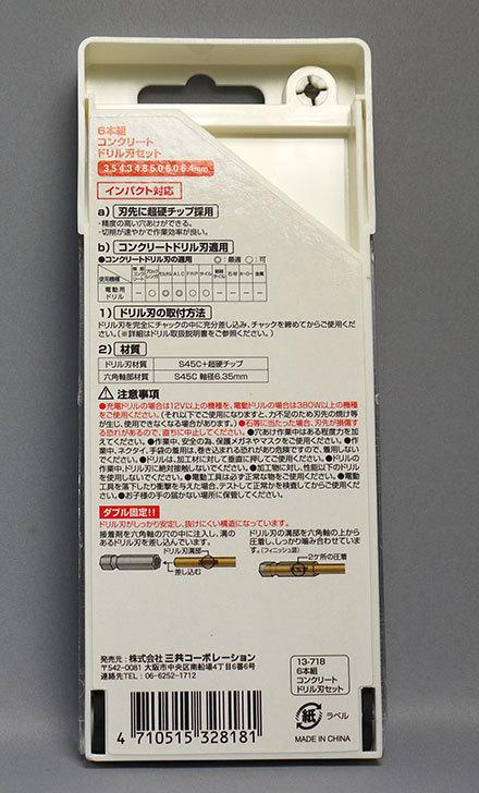 CUSTOM-KOBO-6本組コンクリートドリル刃セット2.jpg